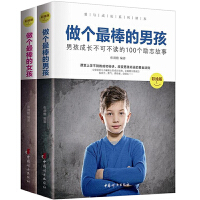 十几岁男孩女孩成长的秘密必读书 做个最棒的男孩+女孩 共2册 励志故事一本爸爸送给青春期儿子礼物家庭教育畅销图书籍