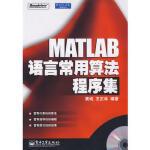 【旧书二手书8新正版】MATLAB语言常用算法程序集(无光盘1张) 9787121065705 龚纯,王正林 电子工业