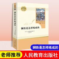 钢铁是怎样炼成的 全译本无删节 原版原著中文版 钢铁是怎么炼成的书籍 人民教育出版社