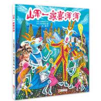 SJ-山羊一家喜洋洋9787555241416(日)长野英子文 (日)铃木康司图青岛出版社