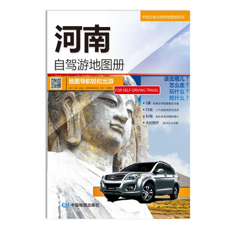 2016中国分省自驾游地图册系列:河南自驾游地图册