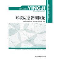 环境应急管理概论环境保护部环境应急指挥领导小组办公室 编著 中国环境出版社 【正版图书】