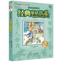 正版包邮 打动孩子心灵的经典童话故事・3・杰克和豆茎、大拇指汤姆、三只小猪 雷内・克洛克绘 书店 中学生课外读物书籍