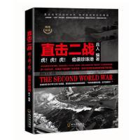 直击二战――虎!虎!虎!:偷袭珍珠港