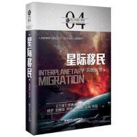 虫・科幻中国・深空:星际移民
