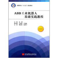 ABB工业机器人基础实践教程(高职高专)(十三五) 刘勇 北京航空航天大学出版社