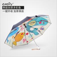 家居生活用品简约双人大号全自动晴雨伞女黑胶两用折叠防紫外线遮阳太阳伞 104cm