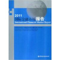 2011国际金融市场报告