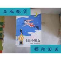 【二手旧书9成新】飞天小魔女 少年文库 /普罗伊斯拉 少年儿童出