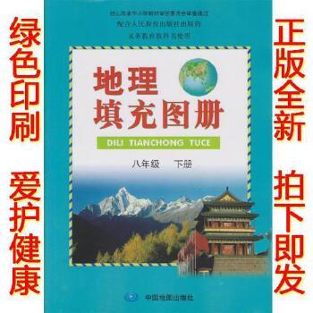 正版2018第二学期人教版八年级下册地理填充图册中图版地理填充图册8八年级下册和人教版八年级下册地理书教科书配套使用
