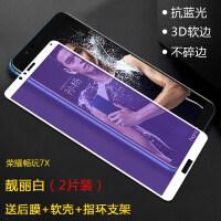 艾斯盾 华为荣耀畅玩7x钢化膜全屏覆盖3D曲面软边畅享7x手机原装玻璃贴膜