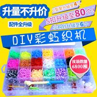 彩虹编织皮筋编织机套装儿童益智玩具彩色橡皮筋diy手工制作