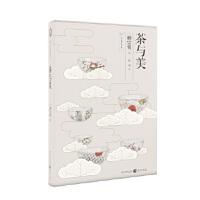 【新书店正版】 茶与美 柳宗悦 重庆出版社 9787229123604