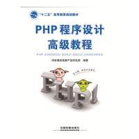 PHP程序设计高级教程传智播客高教产品研发部 编著 中国铁道出版社