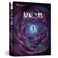 """科幻世界 ? """"星辰舞""""系列Ⅲ――星辰之思"""