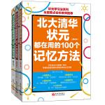 状元学习法系列(修订版) 套装全3册
