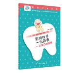 健康口腔丛书·影响孩子一生的事·儿童口腔保健