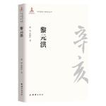 辛亥著名人物传记丛书:黎元洪