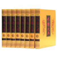 包邮 正版 永乐大典 珍藏本 全8册 精装 中国古代大百科全书 历史知识读物