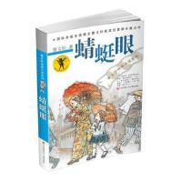 【正版】 曹文轩纯美小说系列:蜻蜓眼