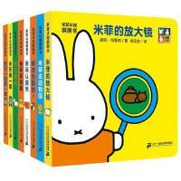 米菲认知洞洞书套装共8册宝宝书籍0-1-2-3岁撕不烂早教亲子启蒙