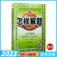 2020版金星教育 怎样解题 初中数学解题方法与技巧 第十六次修订版