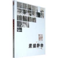 SX-主题教学系列丛书素描静物9787514901153孔祥涛中国书店出版社