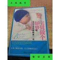 【二手旧书9成新】宝贝做个好梦:宝宝金质睡眠第一书 /吴海燕 著