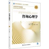 咨询心理学 第3版 人民卫生出版社