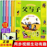 父与子全集注音版全套6册 二年级课外阅读必读书注音版儿童读物父与子漫画书全集绘本故事书7 10岁 2一年级必读经典书目全彩色带拼音6-7-9-10-12岁1-2-3-6三年级 儿童小学生富与子搞笑幽默