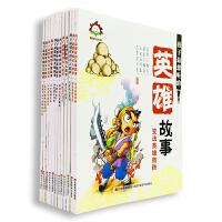 (19册) 童趣阳光馆.孩子最想听的历史故事  早教故事书儿童 3-6岁 学前儿童    孩子认知能力提升