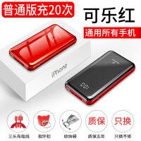 充电宝20000毫安迷你超薄大容量适用苹果8X通用oppo可爱vivo华为手机移动电源7便携小巧女快 普通版大容量 2