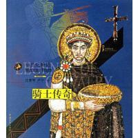 【二手旧书9成新】骑士传奇:中世纪神话 荷兰时活图书公司 ,沈素琴,卢宁 中国青年