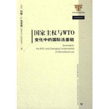 【二手旧书9成新】国家主权与WTO 杰克逊,赵龙跃,左海聪,盛建明 社会科学文献出版社