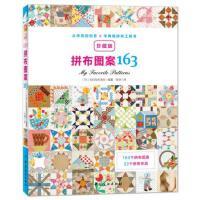 拼布图案163【正版图书,品质无忧】