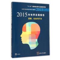 2015年世界发展报告:思维、社会与行为