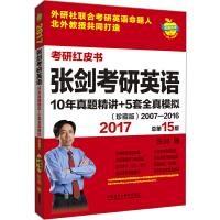 苹果英语考研红皮书:2017张剑考研英语10年真题精讲+5套全真模拟(珍藏版)