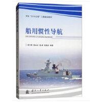 船用惯性导航