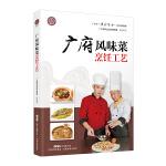 广府风味菜烹饪工艺