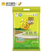 【苏宁超市】福临门苏软香大米5kg 江苏鱼米之乡新米10斤装 苏宁易购