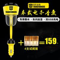 变形金刚车载电子香水多功能USB充电加湿海洋淡香味汽车用品香薰