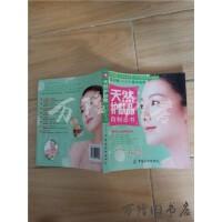 【二手旧书85成新】天然护肤品自制全书 /凰朝 中国纺织出版社