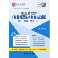物业管理师《物业管理基本制度与政策》讲义、真题、预测三合一-在线版_赠送手机版(ID:140366)