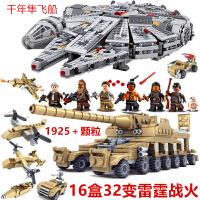 兼容乐高积木星球大战千年隼战机人仔男女孩子机器人拼装帝国玩具系列