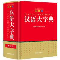 彩图版汉语大字典(32开) 说词解字辞书研究中心 9787513813693       216
