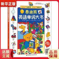泰迪熊英语单词大书(扫码听音频),北京科学技术出版社9787530497562【新华书店,正版现货】