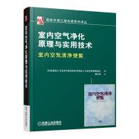 室内空气净化原理与实用技术 空气净化技术原理基础知识入门教程书籍 空气污染物净化教程 空气净化器结构造工作原理设计书籍