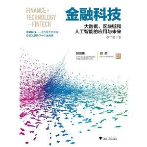 金融科技:大数据、区块链和人工智能的应用与未来(电子书)
