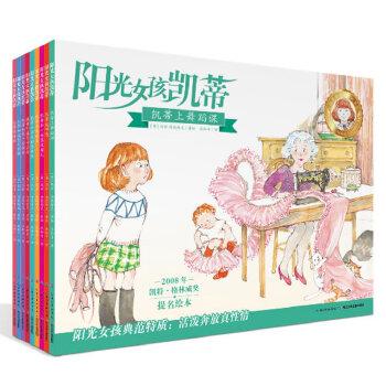"""阳光女孩凯蒂(全9册)凯特格林威奖提名绘本、英国经典女孩主题书系强势登陆中国,全系列入选""""1001本成年前必读童书""""。读凯蒂自由奔放的海岛生活,学凯蒂做一个有态度的阳光女孩!(海豚传媒出品)"""