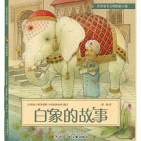 白象的故事